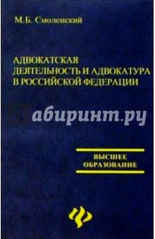 Адвокатская деятельность и адвокатура в Российской Федерации. 3-е изд., испр. и доп