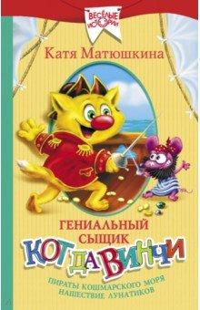 Гениальный сыщик кот да Винчи: Пираты Кошмарского