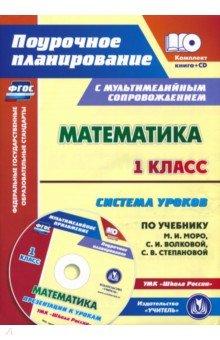 Математика. 1 класс. Система уроков по уч. М. И. Моро, С. И. Волковой, С. В. Степановой. ФГОС (+CD)