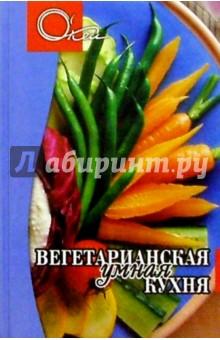 Вегетарианская умная кухня
