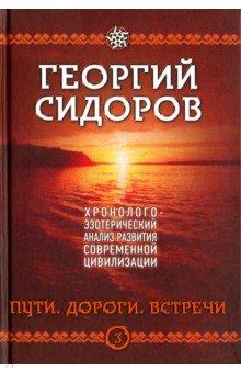 Хронолого-эзотерический анализ развития современной цивилизации. Книга 3. Пути. Дороги. Встречи