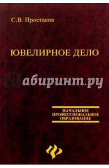 Простаков Сергей Ювелирное дело. 2-е изд., доп. и перераб.