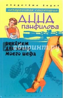 Панфилова Анна Реквием для жены моего шефа: Роман