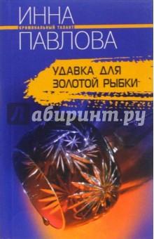 Павлова Ирина Владимировна Удавка для золотой рыбки