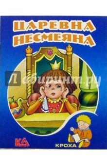 Царевна-несмеяна: Русская народная сказка