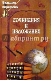 Жирова Татьяна Сочинения и изложения. 11 класс