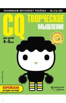 CQ -творческое мышление. Для детей 4-5 лет (с наклейками)