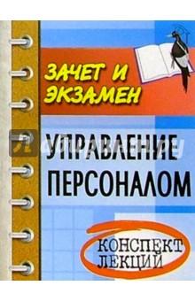Басаков Михаил Иванович Управление персоналом. Конспект лекций. Изд. 2-е, испр. и доп.