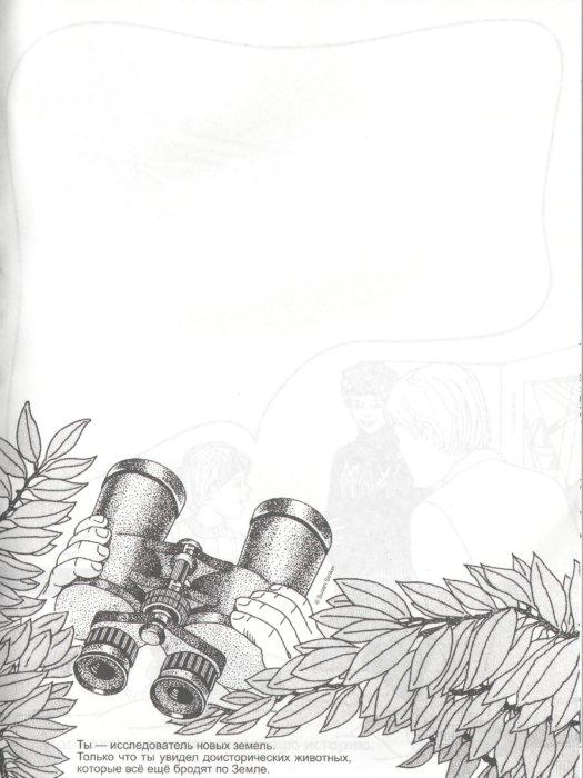 Иллюстрация 1 из 18 для Антираскраска - Сьюзен Страйкер | Лабиринт - книги. Источник: Лабиринт