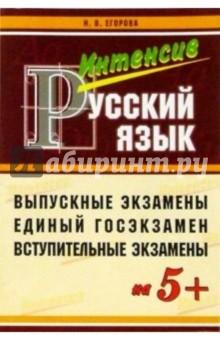 Егорова Наталья Пособие для интенсивной подготовки к экзамену по русскому языку