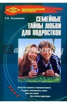 Разумихина Галина Семейные тайны любви для подростков
