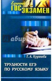 Кудинова Таисия Трудности ЕГЭ по русскому языку. Учебно-методическое пособие