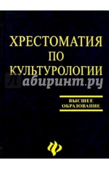 Драч Геннадий Хрестоматия по культурологии: Учебное пособие