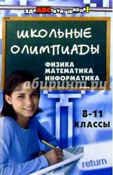 Горяинов Вячеслав Школьные олимпиады: физика, математика, информатика. 8-11 класс
