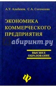 Альбеков Адам Экономика коммерческого предприятия (2-е изд.)
