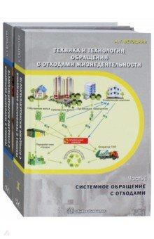 Техника и технология обращения с отходами жизнедеятельности. Комплект из 2-х частей. Учебное пособие