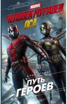 Человек-Муравей и Оса. Путь героев