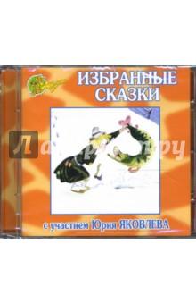 Избранные сказки (CD)
