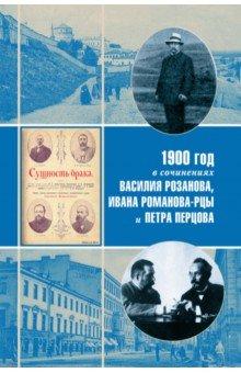 1900 год в неизвестной переписке, статьях, рассказах и юморесках Василия Розанова...