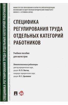 Специфика регулирования труда отдельных категорий работников. Учебное пособие для магистров