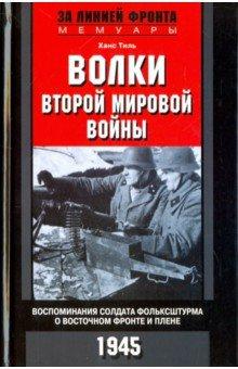 Волки второй мировой войны. Воспоминания солдата фольксштурма о Восточном фронте и плене. 1945
