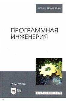 Программная инженерия. Учебное пособие