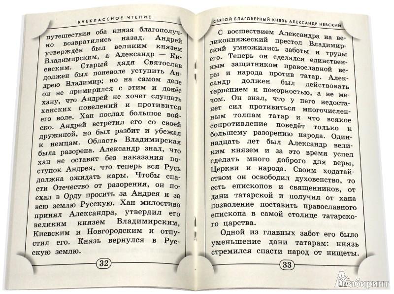 Иллюстрация 1 из 4 для Рассказы о русских святых | Лабиринт - книги. Источник: Лабиринт