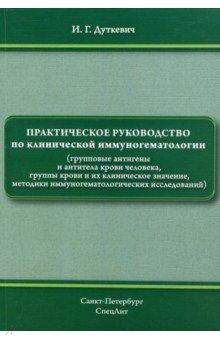 Практическое руководство по клинической иммуногематологии (групповые антигены и антитела крови чел.