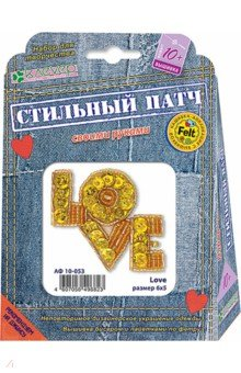 """Набор для изготовления украшения-патча """"Love"""" (АФ 10-053)"""