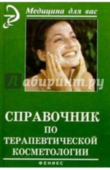 Гвозденко Наталья Алексеевна Справочник по терапевтической косметологии
