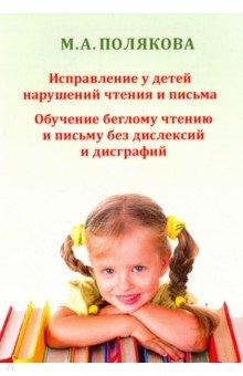 Исправление у детей нарушений чтения и письма. Обучение беглому чтению и письму без дислексий и дис
