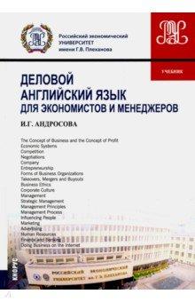 Деловой английский язык для экономистов и менеджеров (бакалавриат и магистратура). Учебник