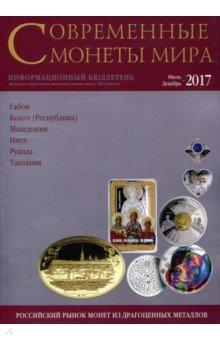 Современные монеты мира из драгоценных металлов 2017 г. № 21