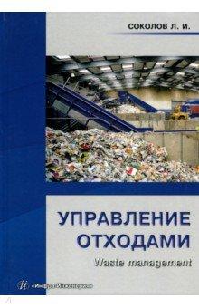 Управление отходами (Waste management). Учебное пособие