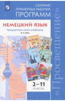 Немецкий язык. 2-11 классы. Сборник примерных рабочих программ. Предметные линии учебников И. Л. Бим