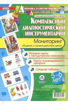 Комплексный диагностический инструментарий. Мониторинг общения и взаимодействия детей 5-6 лет