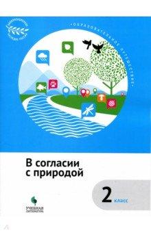 В согласии с природой. 2 класс. Учебное пособие. ФГОС