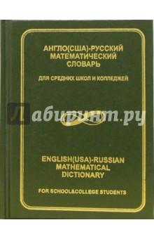 Англо(США)-русский математический словарь для средних школ и колледжей