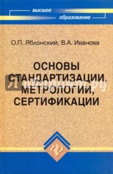 Основы стандартизации, метрологии, сертификации: Учебник