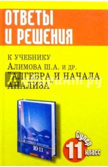 Алгебра и начало анализа. 11 класс. Ответы и решения к уч. Алимова Ш.А., Колягина и др