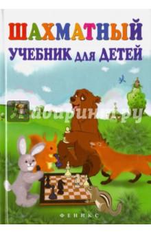 Шахматный учебник для детей петрушина