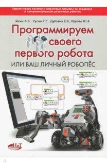 Программируй своего первого робота, или Ваш личный робопёс