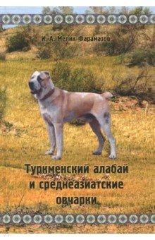 Туркменский алабай и среднеазиатские овчарки