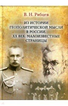 Из истории геополитической мысли в России. ХХ век. Малоизвестные страницы