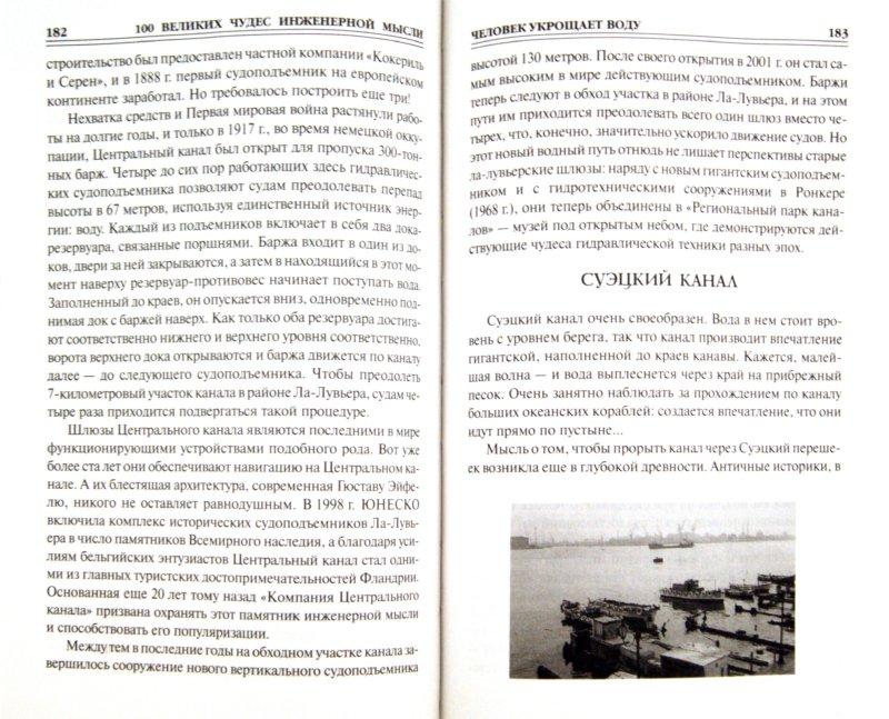 Иллюстрация 1 из 16 для 100 великих чудес инженерной мысли - Андрей Низовский | Лабиринт - книги. Источник: Лабиринт