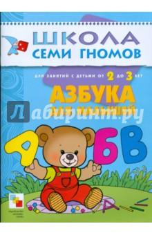 Азбука для малышей. Для занятий с детьми от 2 до 3 лет.