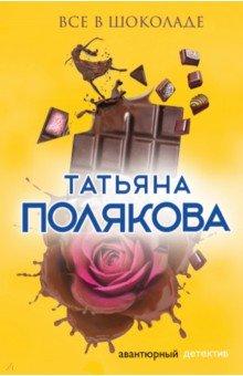 Все в шоколаде