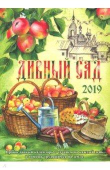 Дивный сад. Православный календарь на 2019 год