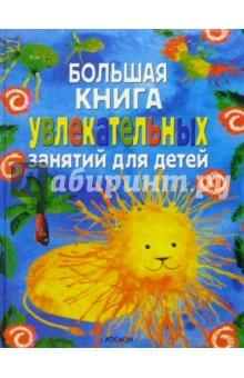 Большая книга увлекательных занятий для детей