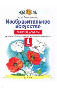 Изобразительное искусство. 1 класс. Рабочий альбом к учебнику Н. М. Сокольниковой
